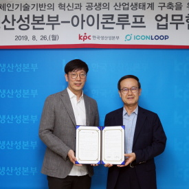 ICONLOOP supports blockchain certificate at Korea Productivity Center